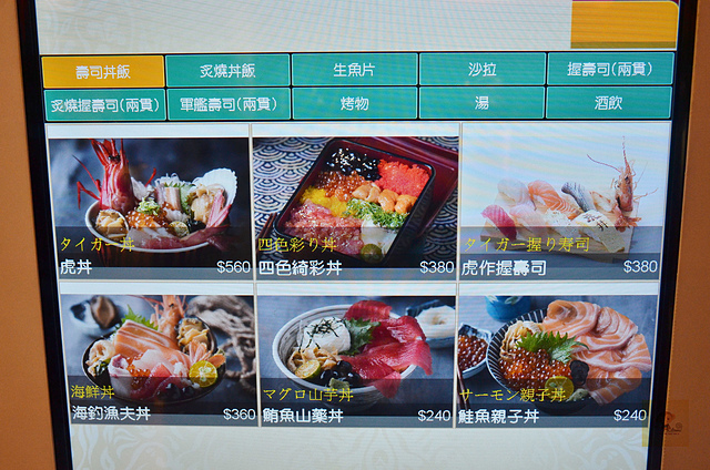 1137990731 l - 【台中西區】虎丼日式丼飯專賣~平價海鮮丼飯新開幕,推薦便宜好吃的鮭魚親子丼和超澎湃的豪華海鮮丼,味噌魚湯、飲料免費喝到飽寶