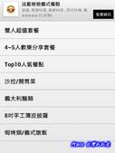 201402台中-Foodpanda訂餐系統with法蘭爸爸:訂餐21.jpg