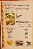 201409日本京都-豚涮涮鍋英:豚涮涮鍋英34.jpg