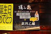 201508台中-隱藏丼飯市政店:隱藏居酒屋02.jpg