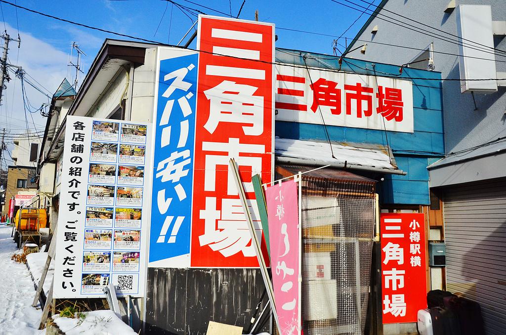 201611日本北海道-小樽滝波食堂:小樽滝波食堂04.jpg