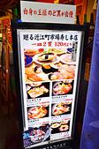 201704日本金澤-近江町市場壽司:近江町市場壽司33.jpg