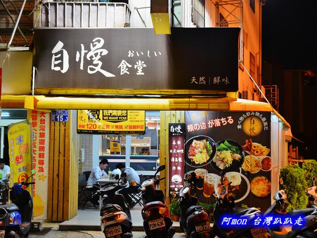 1032226906 l - 【台中南區】自慢食堂~大慶街上飄香誘人的咖哩飯,再推薦美味的可樂餅和炸豬排