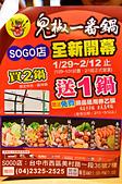 201502台中-鬼椒一番鍋:鬼椒一番鍋43.jpg