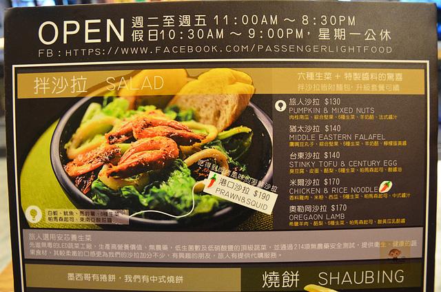 1045076479 l - 【台中西區】Passenger 隨食旅人~讓人驚喜的美味輕食店~好吃的芭蕾帕夫甜點、香料雞肉燒餅、西班牙烘蛋