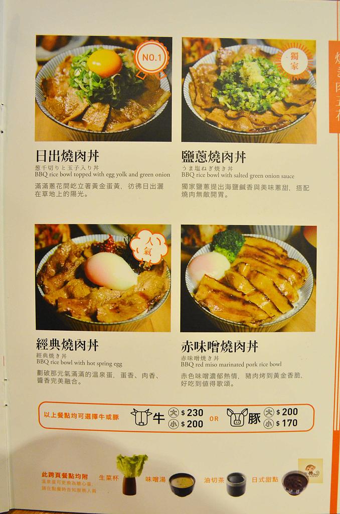 201505台中-開丼:開丼21.jpg