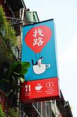 201406台中-找路咖啡:找路咖啡52.jpg