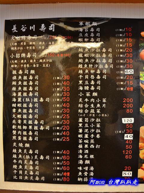 1027271985 l - 【台中西屯】長谷川壽司~巷弄中的平民美食,平價壽司再一間,推薦炙壽司系列和茶碗蒸
