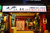 201610台中-丸野鮨日式料理:丸野鮨日式料理35.jpg
