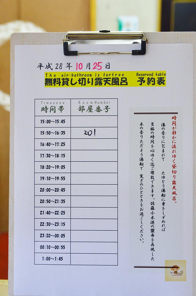 201610日本新潟越後湯澤湯澤旅館:日本新潟越後湯澤旅館52.jpg