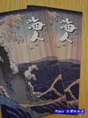 201312台北-海人刺身丼飯:海人刺身丼飯19.jpg