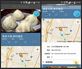 201503 APP平台 -台灣智慧觀光APP:台灣智慧觀光APP62.jpg