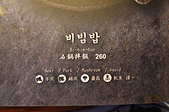 201504台北-飯饌韓式料理:飯饌韓式料理19.jpg