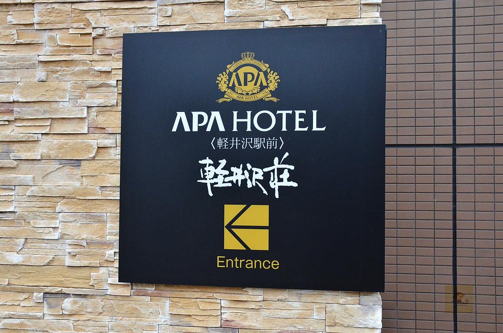 201505日本輕井澤-APA飯店:輕井澤APA飯店01.jpg