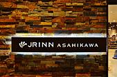 201611日本北海道-JR INN旭川飯店:日本北海道JRINN旭川飯店06.jpg