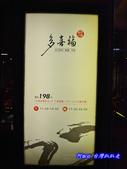 201212台中-多喜福小火鍋:多喜福13.jpg