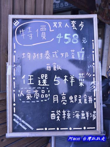 258970724 m - 北區泰式料理│泰萊泰式小吃,雙人套餐五道菜好吃又平價,近一中街