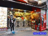 201406台北-暴走食鋪:暴走食鋪05.jpg