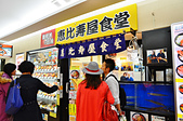 201505日本函館-惠比壽食堂:函館惠比壽食堂07.jpg