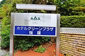 201611日本箱根-強羅綠色廣場溫泉飯店:強羅綠色廣場飯店084.jpg