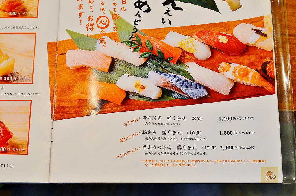 201612日本沖繩-魚壽司:日本沖繩魚壽司08.jpg