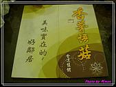 香茅語菇-吃到飽:Y22.jpg