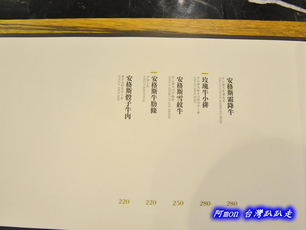 201307台中-屋馬燒肉町(中港店):屋馬燒肉町(中港店)13.jpg