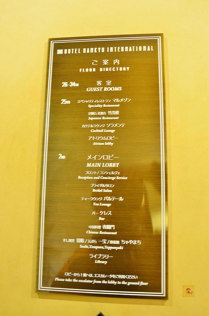 201412日本大阪-阪急國際飯店:阪急國際飯店54.jpg