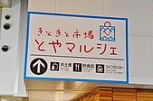 201604日本富山-すし玉壽司:日本富山すし玉壽司03.jpg