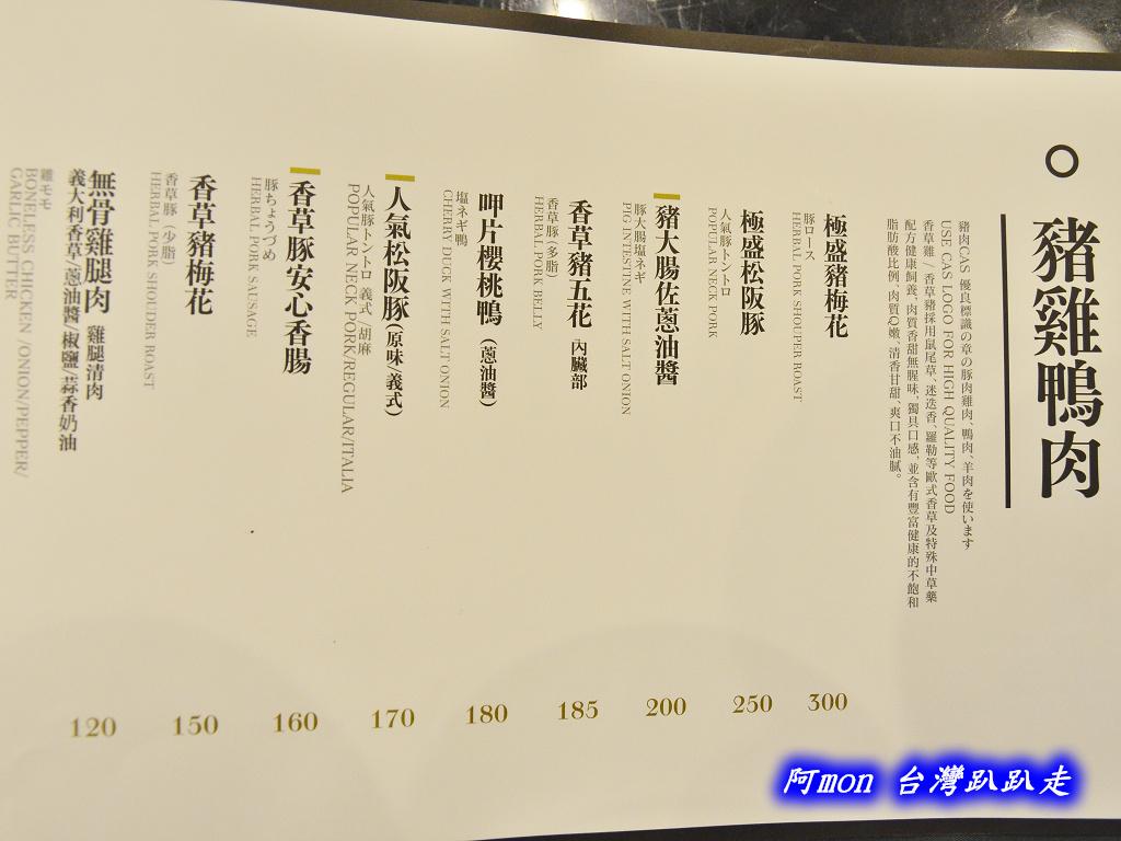 201307台中-屋馬燒肉町(中港店):屋馬燒肉町(中港店)14.jpg