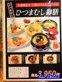 201404日本-大阪魚伊鰻魚飯:魚伊鰻魚飯07.jpg