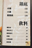 201606台中-昇鴻汕頭火鍋:昇鴻火鍋61.jpg