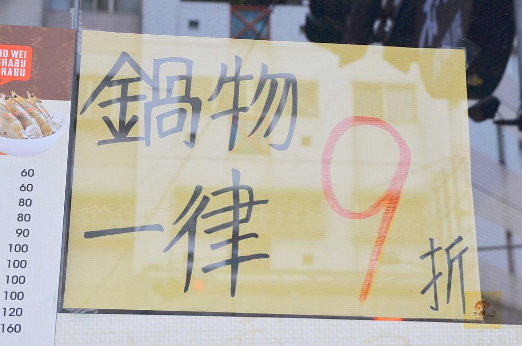 201610台中-禾味涮涮鍋:禾味涮涮鍋33.jpg