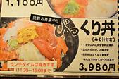 201611日本東京-上野若狹家:日本東京上野若狹家海鮮丼04.jpg