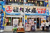 201604日本大阪-磯丸水產:日本大阪磯丸水產01.jpg