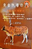 201706金門-良金牧場牛肉麵:良金牛肉麵60.jpg