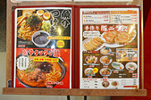 201604日本富山-麵家いろは:日本富山麺家いろは06.jpg