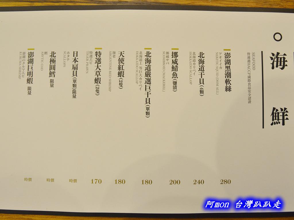201307台中-屋馬燒肉町(中港店):屋馬燒肉町(中港店)15.jpg