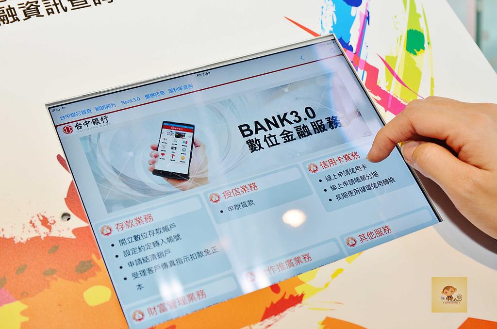 201609台中-台中商銀:台中商業銀行17.jpg