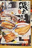 201604日本大阪-磯丸水產:日本大阪磯丸水產36.jpg