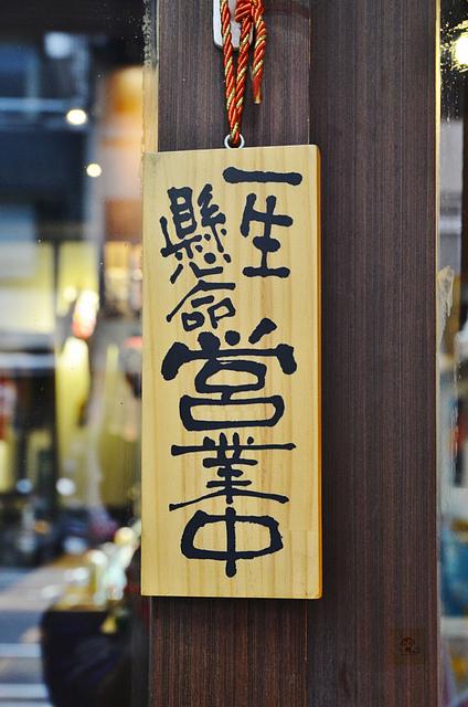 1128527023 l - 【台中西區】京岐壽司~食材新鮮且平價的壽司丼飯專賣店,大推好吃的鮭魚親子丼及鮮甜嫩口的炙燒干貝握壽司,不收服務費,近科博館、SOGO百貨