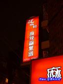 201312新北-花椒記火鍋吃到飽:花椒記火鍋吃到飽27.jpg