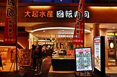 201409日本大阪-大起水產迴轉壽司:大阪大起水產45.jpg