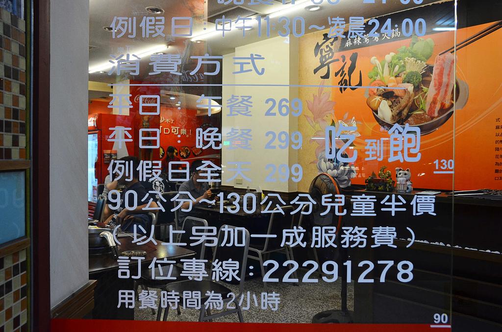 201609台中-寧記火鍋吃到飽:寧記火鍋吃到飽52.jpg