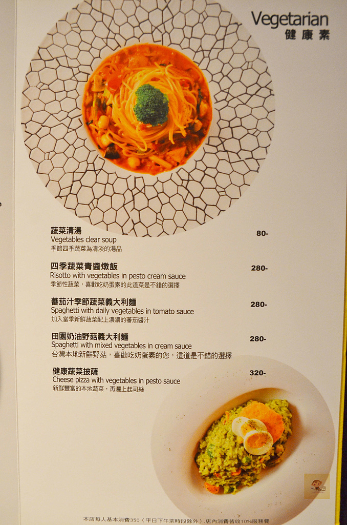 201703台北-宮都拉主題義式餐廳:宮都拉義式主題餐廳58.jpg