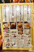 201510日本東京-上野磯丸水產海鮮居酒屋:日本上野磯丸水產27.jpg