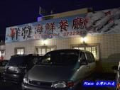 201308嘉義-祥發海鮮餐廳:祥發海鮮餐廳01.jpg