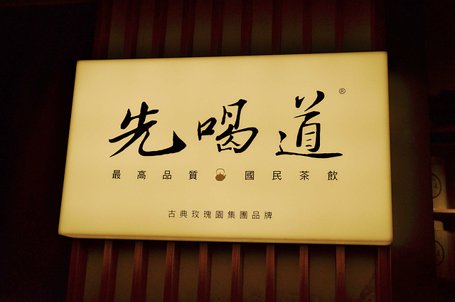 1137992012 l - 【熱血採訪】先喝道~古典玫瑰園新品牌新開幕,台中大遠百內平價手搖冷飲推薦,英式水果茶和珍珠奶茶非喝不可,近秋紅谷、國家歌劇院