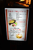 201409日本京都-豚涮涮鍋英:豚涮涮鍋英31.jpg