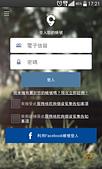 201503 APP平台 -台灣智慧觀光APP:台灣智慧觀光APP01.jpg